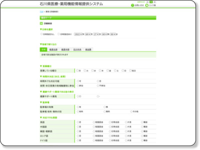 http://i-search.pref.ishikawa.jp/s-search0-ds.php