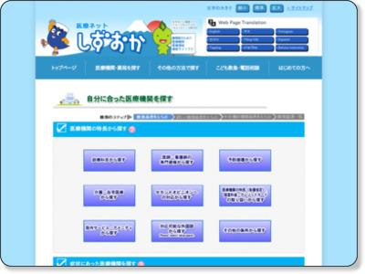 http://www.qq.pref.shizuoka.jp/qq22/qqport/kenmintop/hospital/fk9020.php?tokutyou=1#jibunni1