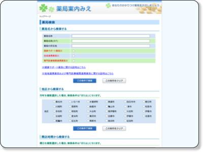 http://www.yakkyoku.pref.mie.lg.jp/