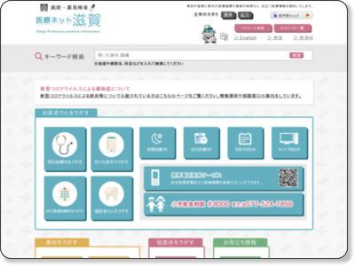 https://www.shiga.iryo-navi.jp/qqport/kenmintop/