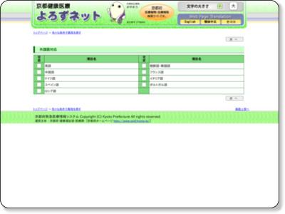 http://www.mfis.pref.kyoto.lg.jp/ap/qq/sho/pwdrgkinsr02_001.aspx?ServiceId=pwdrgkinsr&BunruiKbn=003&Bunrui1Cd=000&Bunrui2Cd=000&BunruiName=%8aO%8d%91%8c%ea%91%ce%89%9e