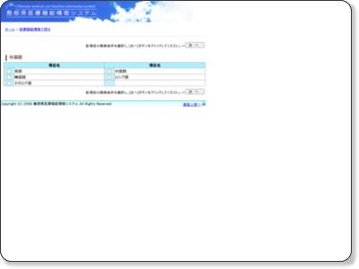 http://www.mi.pref.shimane.lg.jp/shimane/ap/qq/sho/pwmedkinsr02_001.aspx?ServiceId=pwmedkinsr&BunruiKbn=003&BunruiName=%8aO%8d%91%8c%ea&Bunrui1Cd=000