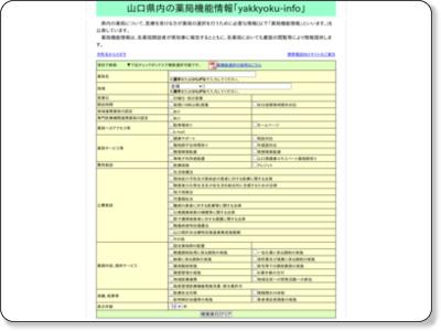 http://yakkyoku-info.pref.yamaguchi.lg.jp/searchitem.php