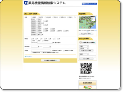 http://www.pharmacy-tokushima.jp/