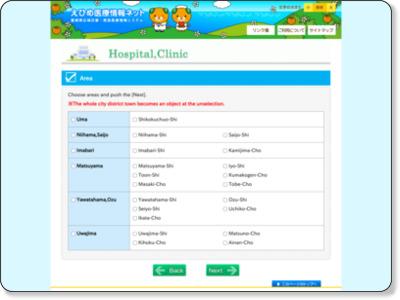 http://www.qq.pref.ehime.jp/qq38/qqport/kenmintop/english/fk1350.php?kbn=hospital