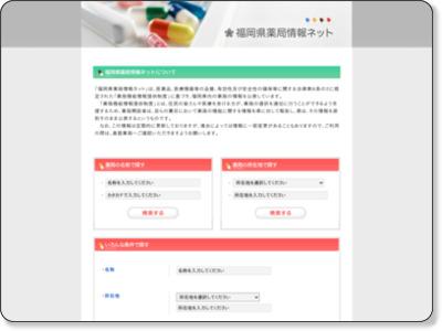 http://www.yakkyoku.pref.fukuoka.lg.jp/
