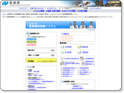 http://iryou.pref.nagasaki.jp/