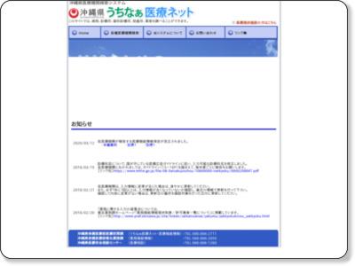 http://imuutina.pref.okinawa.lg.jp/