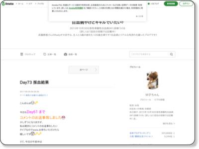 https://ameblo.jp/tky1218mn/