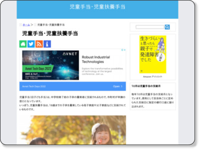 http://welfare.so-good.jp/child-allowance/