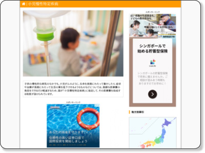 http://welfare.so-good.jp/specified-chronic-diseases-in-childhood/