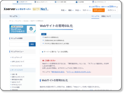 https://www.xserver.ne.jp/manual/man_server_fullssl.php