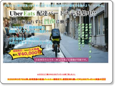http://qpc.i825.jp/show/uber/lp001