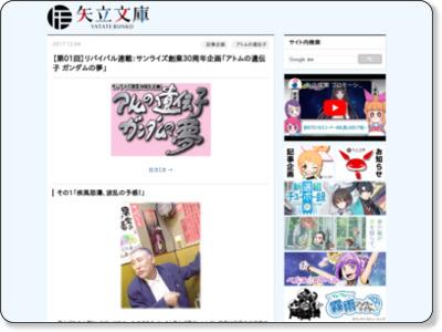 http://www.yatate.net/kiji-kikaku/atom/atom001.html