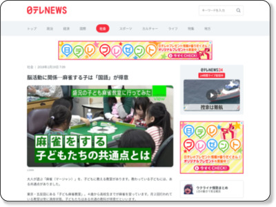 http://www.news24.jp/articles/2018/01/19/07383360.html