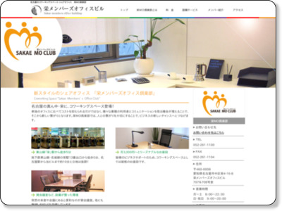https://www.sakaem-office.com/coworking/