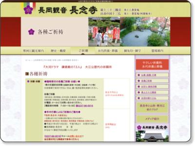 http://www.nagaoka16.com/kigan.html