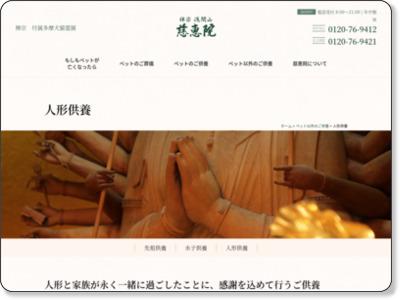 http://www.jikeiin.jp/other/ningyou.html