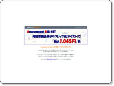 http://toutyouji.mydns.jp/mizuko/