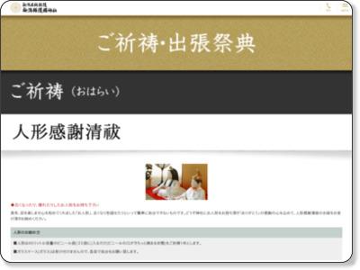 http://www.niigata-gokoku.or.jp/sp/player/doll.php