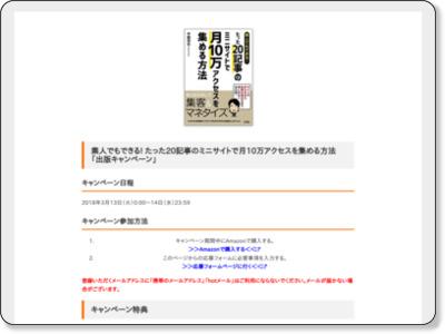 http://www.mairu-tatsujin.com/lp/minisite/
