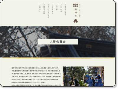 http://kaizenji.jp/ningyou-kuyou/