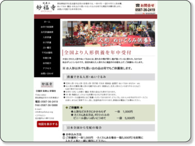 http://myofukuji.org/html/doll.htm