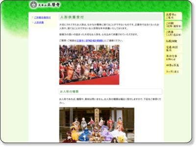 http://shoryakuji.jp/memorialservice-doll.html