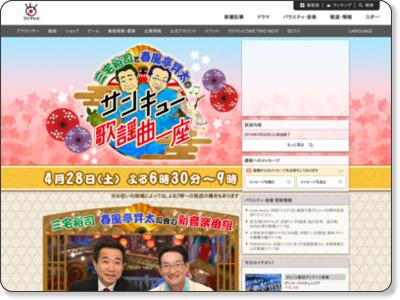 http://www.fujitv.co.jp/kayokyoku/