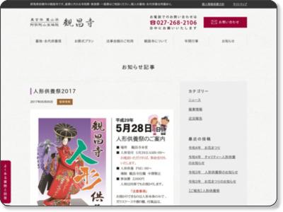 http://kanshouji.or.jp/%E4%BA%BA%E5%BD%A2%E4%BE%9B%E9%A4%8A%E7%A5%AD2017/