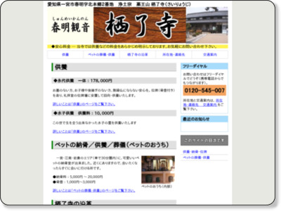 http://sairyouji.main.jp/