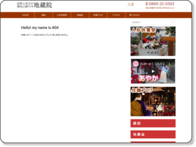 http://yokoozanzizouin.jp/memorial.html