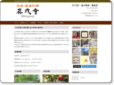 http://www.shinjouji.jp/index.html
