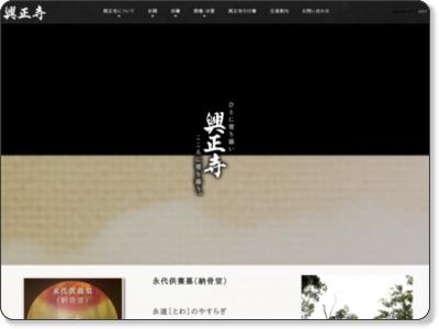 http://koushouji-ibaraki.com/