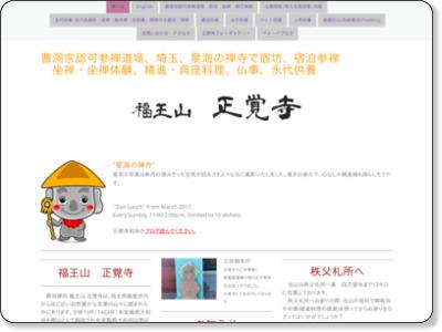 https://fukuousan-shougakuji.jimdo.com/