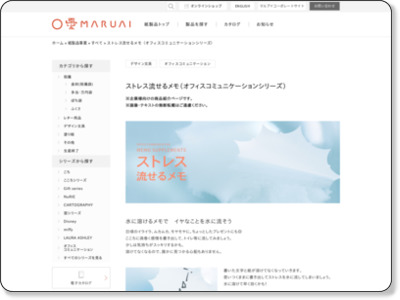 http://maruai.co.jp/stationery/stress/