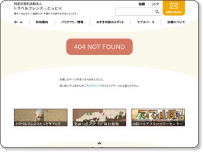 http://tottori-hohoho.net/?page_id=2425