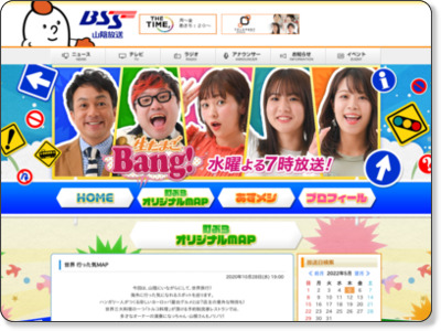 http://www.bss.jp/bang/special/