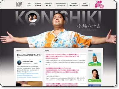 http://konishiki.net/