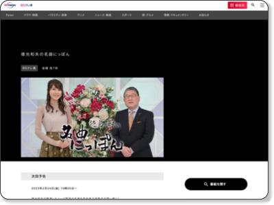 http://www.bs-j.co.jp/meikyoku/