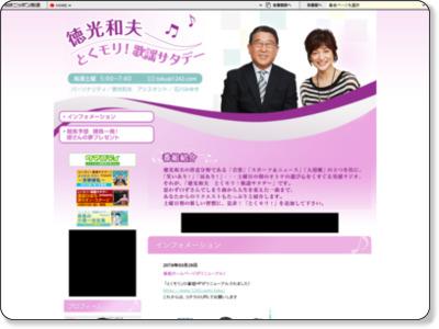 http://www.1242.com/program/toku/