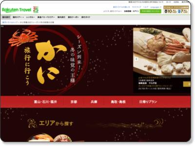 https://travel.rakuten.co.jp/special/kani/tottori.html?l-id=kani_top_area_tot