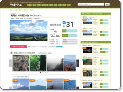 http://www.yamaquest.com/detail/takaozan-599/31.html