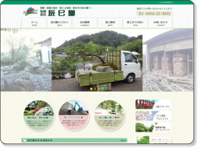 http://www.tatsumien.jp/