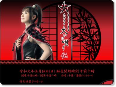 https://www.mizukinana.jp/special/2019_zacho5_goods/index.html