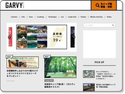 https://www.garvyplus.jp/