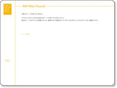 http://www.ske48.co.jp/news/?id=1569410662