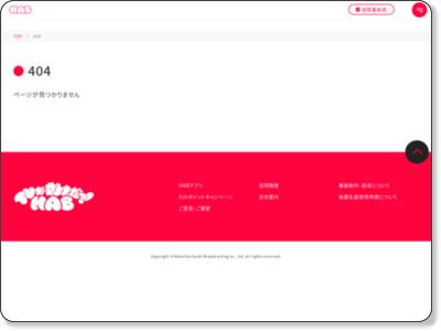 http://www.hab.co.jp/kanban-musume/