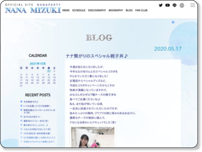 https://www.mizukinana.jp/blog/2020/05/post-4703.html