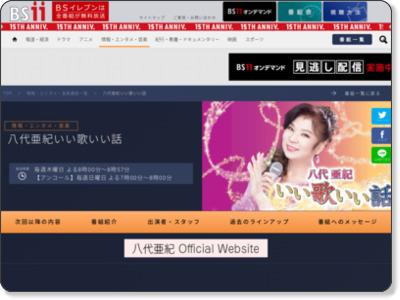 https://www.bs11.jp/entertainment/sp/iiuta-iihanashi/